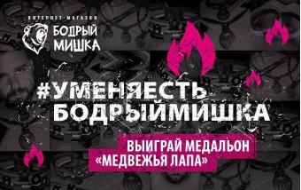 Стартует целая череда конкурсов в честь пятилетия Бодрого Мишки!