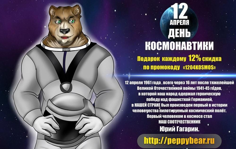 С днем космонавтики! с 12 апреля!