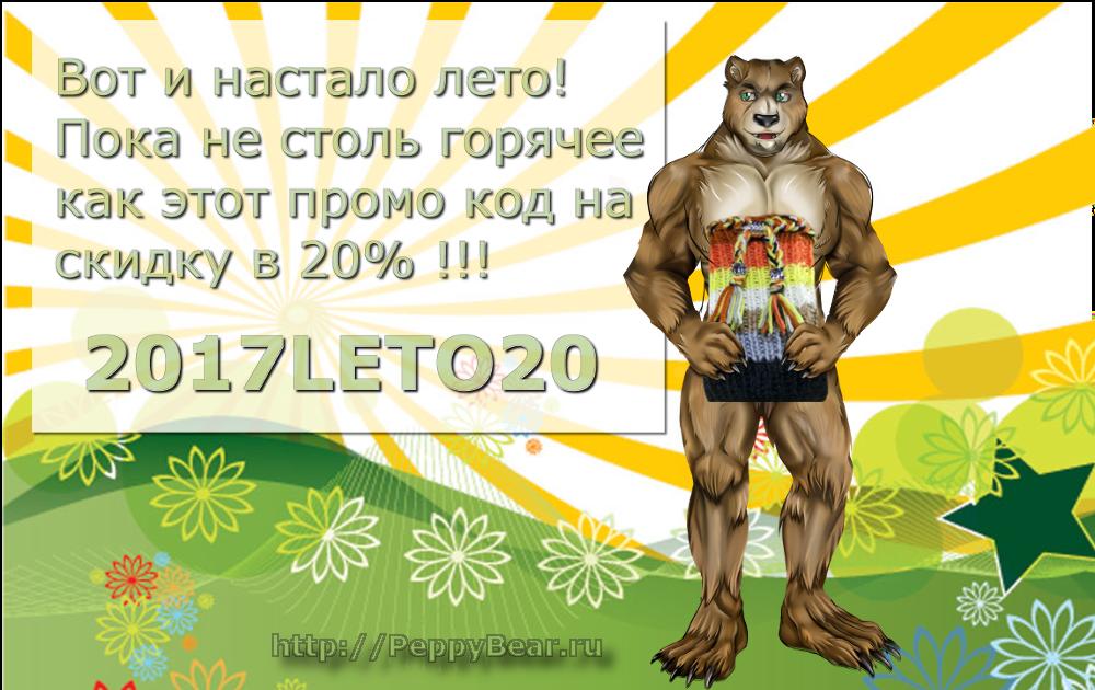 Поздравляем всех с первым днем лета и дарим скидку)))