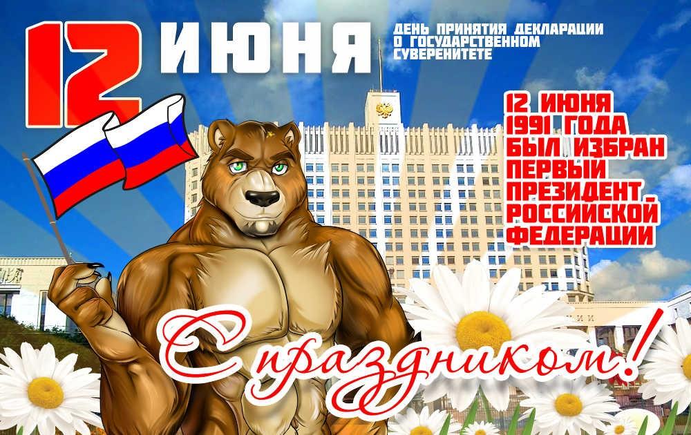 День принятия декларации о государственным суверенитете России!