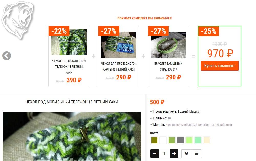 Теперь можно выбирать комплекты по сниженной цене!