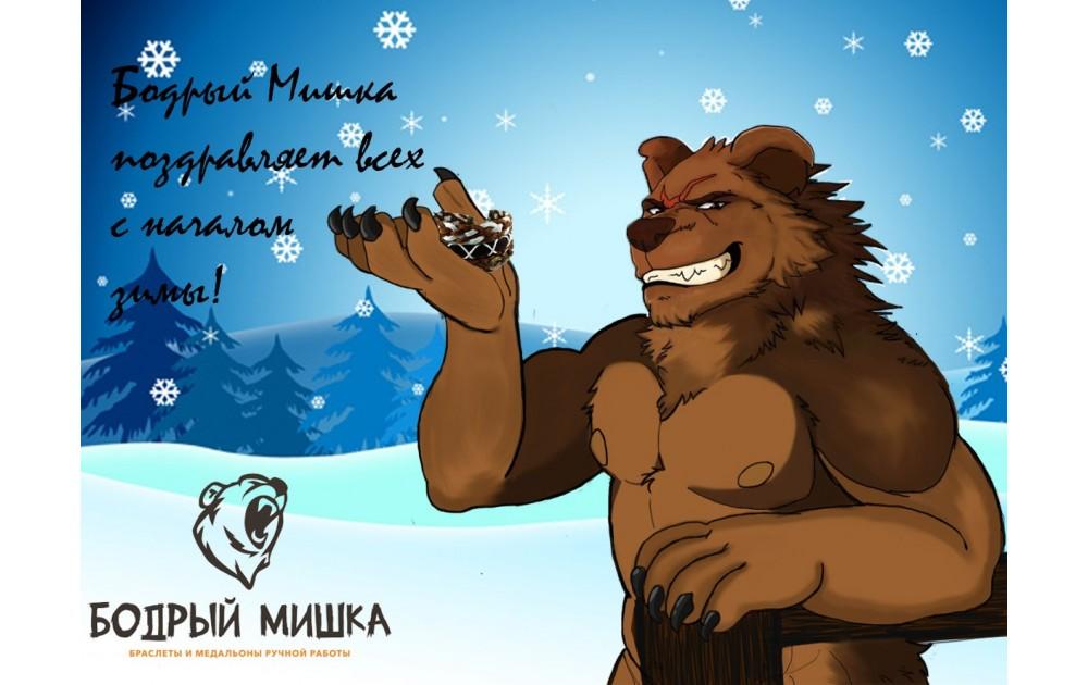 Друзья, с Первым днём зимы !!!